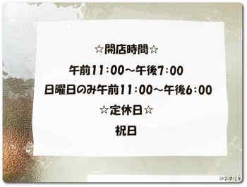富士食品営業時間.JPG