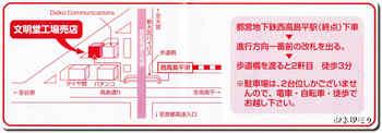 文明堂板橋工場地図.jpg
