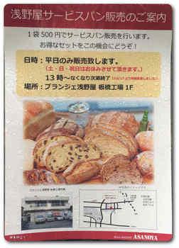 浅野屋サービスパン販売の案内.JPG