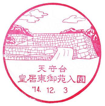 皇居東御苑天主台スタンプ.jpg