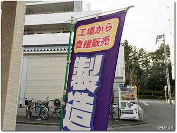 こまつ製菓幟.jpg