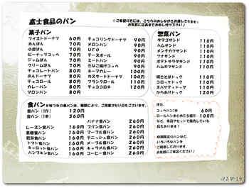 富士食品リスト.JPG