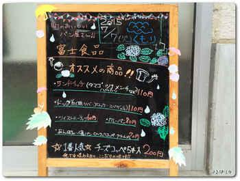 富士食品看板1.JPG