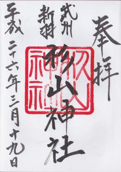 新羽杉山神社御朱印_0002.jpg