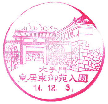 皇居東御苑大手門スタンプ.jpg